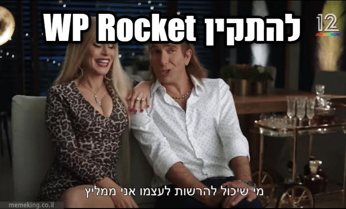 תוסף WP Rocket מומלץ