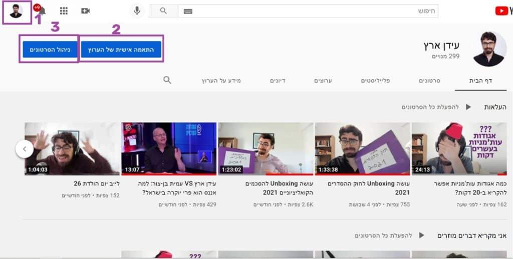 התאמה אישית של ערוץ היוטיוב